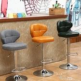 吧台椅酒吧椅高腳桌椅收銀吧凳升降旋轉前台家用靠背學習椅子  【全館免運】