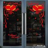 新年貼紙-鼠年新年喜慶紅燈籠裝飾品墻貼畫春節過年布置窗戶玻璃門貼紙 提拉米蘇 YYS