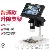 手機顯微鏡安東星USB高清1000倍帶屏電子顯微鏡電路板手機主板維修工業顯微鏡爾碩LX愛麗絲精品