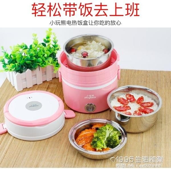 現貨24H急速發 小玩熊電熱飯盒三層熱飯器蒸煮電飯盒便當盒 可插電加熱保溫飯盒 有附轉接頭