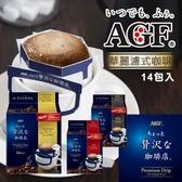 日本 AGF Maxim 袋裝 華麗濾式咖啡 (14包) 112g 濾式咖啡 濾掛 掛耳 咖啡 沖泡飲品 飲品