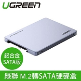UGREEN 綠聯 M.2 轉 SATA 2.5吋硬碟轉接盒