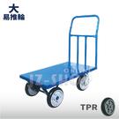 鐵製手推車-大(易推輪) 平板推車 搬運推車 手拉車 貨運物流 工廠倉儲