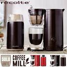 露營【U0076】recolte 日本麗克特 Coffee Mill磨豆機+Solo Kaffe 單杯咖啡機 完美主義