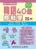 (二手書)韓語40音輕鬆學