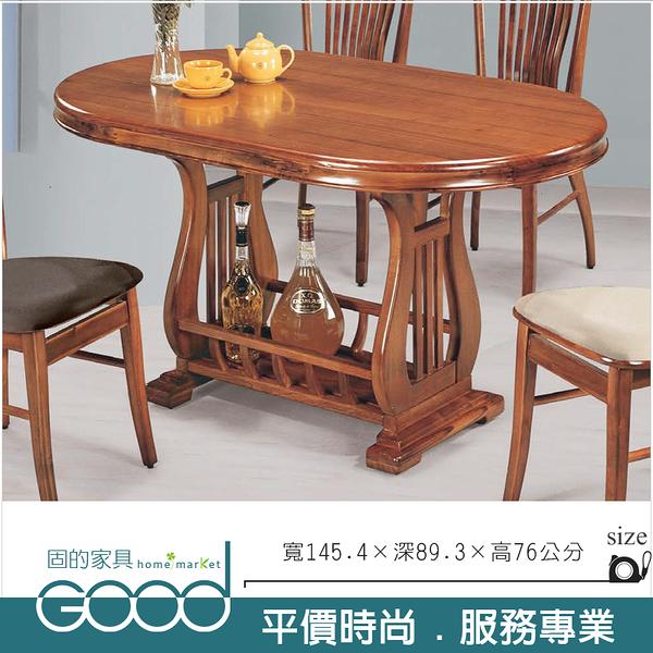 《固的家具GOOD》940-1-AK 柚木色豎琴腰只桌【雙北市含搬運組裝】