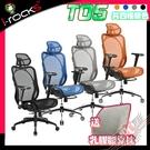 [ PC PARTY ] 送腰靠枕 艾芮克 i-Rocks T05 人體工學辦公椅 藍 灰 橘 黑