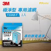*3M 極淨型清淨機專用濾網-6坪適用T10AB-F-生活工場