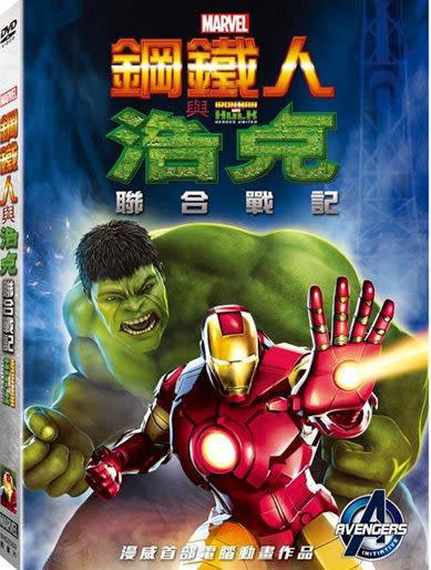 鋼鐵人與浩克聯合戰記 DVD (購潮8)