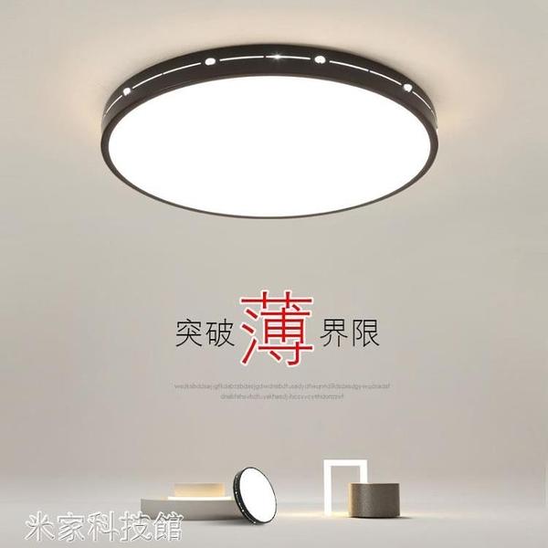 吸頂燈 北歐LED吸頂燈現代簡約超薄長方形客廳燈具臥室房間餐廳陽臺大氣創意圓形 米家WJ