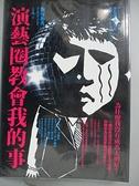 【書寶二手書T3/勵志_FSK】演藝圈教會我的事_飯塚和秀,  王慧娥