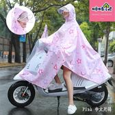 雨衣 電動摩托自行車雨衣成人女款韓版 nm6153【pink中大尺碼】