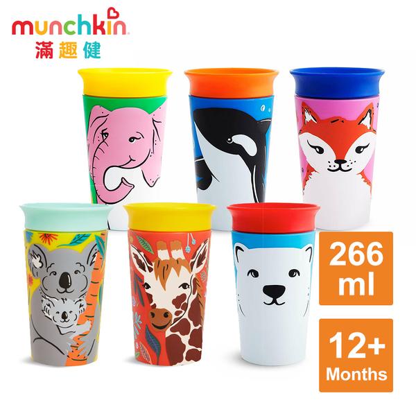 munchkin滿趣健-360度繽紛防漏杯266ml-動物版