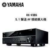 YAMAHA 山葉 RX-V385 藍牙功能 5.1 聲道 AV環繞擴大機【公司貨保固+免運】另售RX-V485 RX-V685