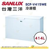 含拆箱定位 台灣三洋 SANLUX SCF-V415WE 上掀式直冷型 冷凍櫃 414L 公司貨 WE節能 七段式溫度