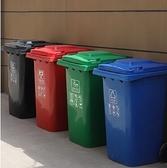 垃圾桶 240升加厚垃圾桶大號商用戶外帶蓋環衛分類塑料圾圾箱家用特大號1【快速出貨八折鉅惠】