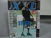 【書寶二手書T2/雜誌期刊_ZCV】XXL_197~200期間_共4本合售_二分之一的藍球夢等