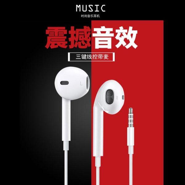 耳機 耳機入耳式重低音炮電腦手機男女生運動耳塞通用安卓有線線控 維科特3C