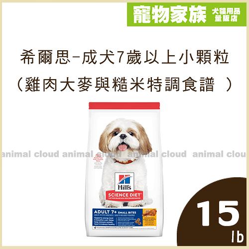 寵物家族-希爾思Hills-熟齡犬活力長壽配方(雞肉+米+大麥)小顆粒15磅(6.8kg)