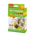 小獅王辛巴 100%天然檸檬酸酵素水垢清潔