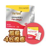 尚荷 VERISOL®德國魚膠原蛋白(30包/盒 加量優惠)