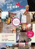 (二手書)下一站!台北捷運小旅行