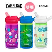 美國CamelBak eddy+兒童吸管雙層隔溫運動水瓶 400ml 水壺