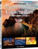 點石成金的影像編修術:用Adobe Photoshop Camera Raw找回相片另外9...【城邦讀書花園】