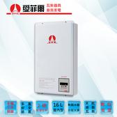 熱水器 愛菲爾數位溫控型熱水器 16L 節能2級 EHS-3621