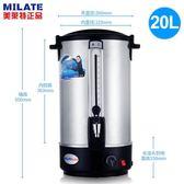 20L家用不銹鋼開水桶商用奶茶保溫桶燒水桶自動電熱開水器igo「Top3c」