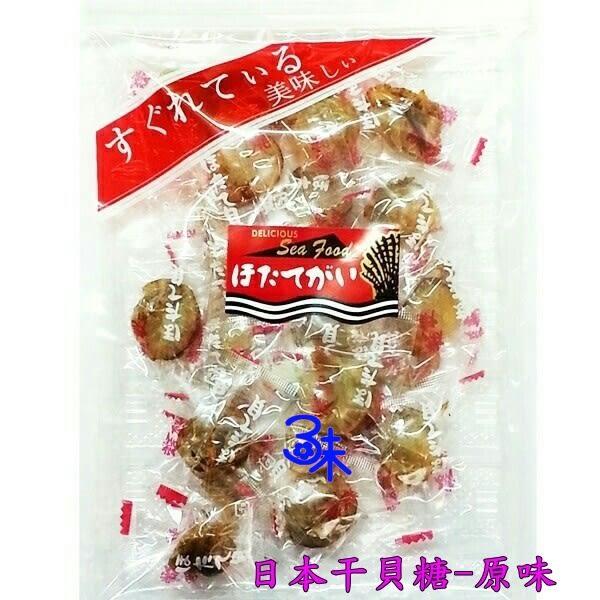 (日本) 磯燒干貝糖-原味 1包 150 公克 (帆立貝干貝糖 北海道干貝糖 磯燒帆立貝干貝)