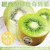 【果之蔬-全省免運】Zespri紐西蘭綠奇異果 【原箱18-22顆/箱 約3.3Kg】