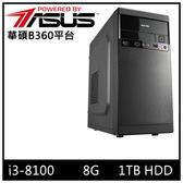 華碩B360平台【寒冰戰神】i3四核電腦