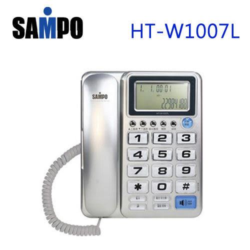 【艾來家電】【刷卡分期零利率+免運費】SAMPO聲寶 來電顯示有線電話 HT-W1007L