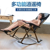 搖椅躺椅大人家用陽台搖搖椅懶人椅休閒逍遙摺疊午睡搖擺藤椅 卡布奇諾