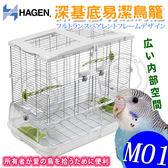 【 zoo寵物商城】赫根HAGEN》新視界鳥籠系列深基底易潔鳥籠M01(免運)