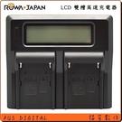 【福笙】ROWA LCD 雙槽高速充電器 極速雙充電池充電器 電量顯示 保固一年 PANASONIC VBG6 DU14 DU21