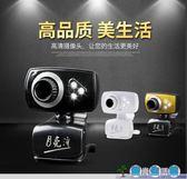 高清臺式電腦USB視頻家用筆電帶麥克風通用話筒夜視攝像頭LY3082『愛尚生活館』
