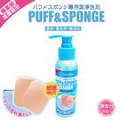 星之冠 專業級粉撲清潔保養劑 150ml【YES 美妝】
