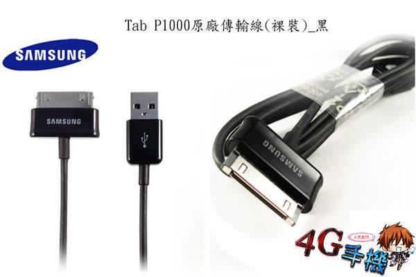《4G手機》Galaxy TAB 7.0 P1000 原廠 傳輸線 TAB 7.7 P6810 TAB 8.9 P7300 TAB 10.1 P3100 P5100