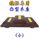 【吉祥開運坊】木座【凸字型木座小型 特製貔貅專用木座 凸型底座】