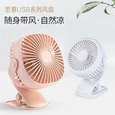 USB風扇迷你學生可充電隨身便攜式宿舍辦公室桌面夾式靜音小風扇 東京衣秀