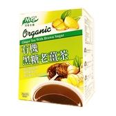 【茂格】有機黑糖老薑茶(20g*8包/盒)~新品上市~特價7折