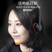 電話耳機客服頭戴式耳機手機耳麥話務員電話機電腦耳機固話座機 父親節降價