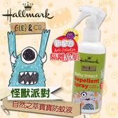 Hallmark合瑪克 自然之萃寶寶防蚊液 200ml【BG Shop】