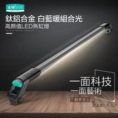 (萬聖節)高透光魚缸燈水草燈魚缸燈LED燈防水水族箱照明燈LED組合色高顯指XW