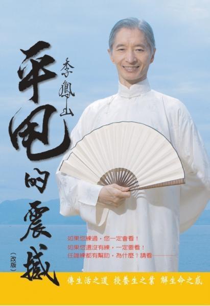 李鳳山平甩的震撼(改版)【城邦讀書花園】