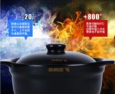 陶瓷燉鍋耐高溫煲湯鍋容量砂鍋DL13826『時尚玩家』