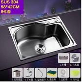 水槽單槽廚房洗菜盆加厚 SUS304不銹鋼【304鋼58*42加厚8件套】