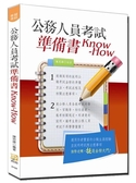 公務人員考試準備書Know-How